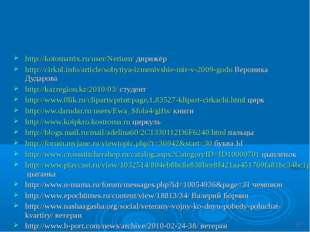 http://kotomatrix.ru/user/Nerium/ дирижёр http://cirkul.info/article/sobytiya