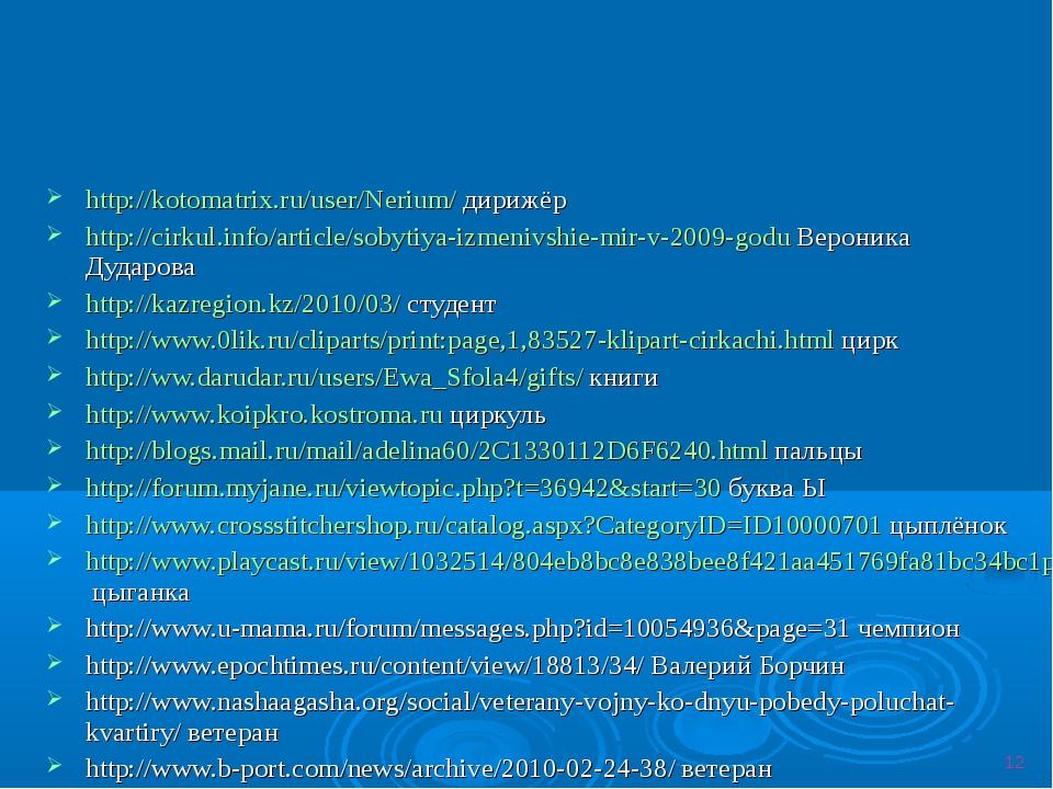 http://kotomatrix.ru/user/Nerium/ дирижёр http://cirkul.info/article/sobytiya...