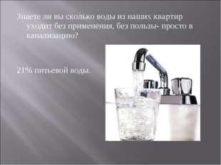 Знаете ли вы сколько воды из наших квартир уходит без применения, без пользы-