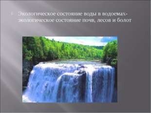 Экологическое состояние воды в водоемах- экологическое состояние почв, лесов