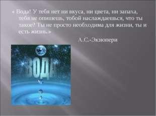 « Вода! У тебя нет ни вкуса, ни цвета, ни запаха, тебя не опишешь, тобой насл