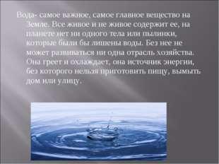 Вода- самое важное, самое главное вещество на Земле. Все живое и не живое сод