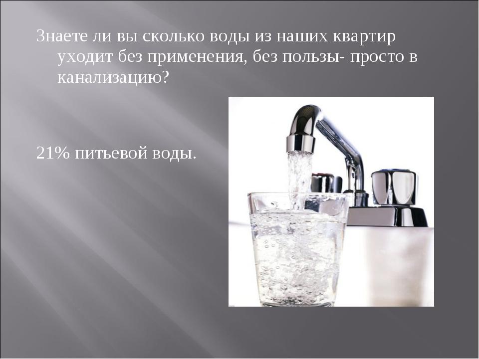 Знаете ли вы сколько воды из наших квартир уходит без применения, без пользы-...