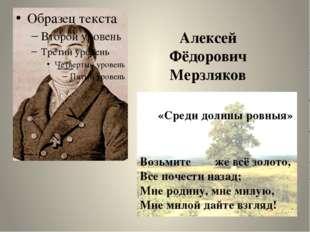 Алексей Фёдорович Мерзляков «Среди долины ровныя» Возьмите же всё золото, Вс