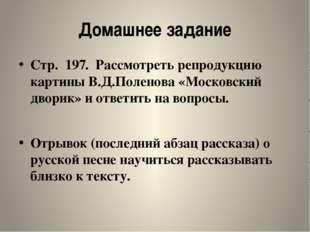 Домашнее задание Стр. 197. Рассмотреть репродукцию картины В.Д.Поленова «Моск
