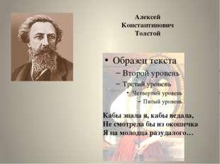 Алексей Константинович Толстой Кабы знала я, кабы ведала, Не смотрела бы из о