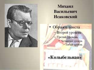 Михаил Васильевич Исаковский «Колыбельная»