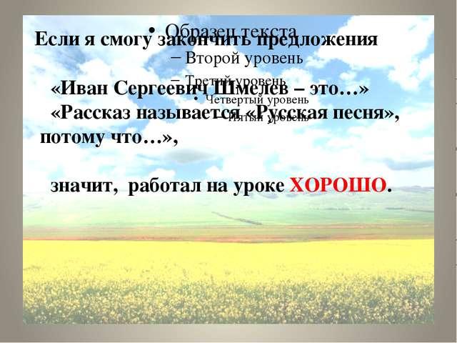 Если я смогу закончить предложения «Иван Сергеевич Шмелев – это…» «Рассказ н...