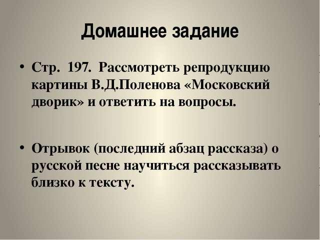 Домашнее задание Стр. 197. Рассмотреть репродукцию картины В.Д.Поленова «Моск...