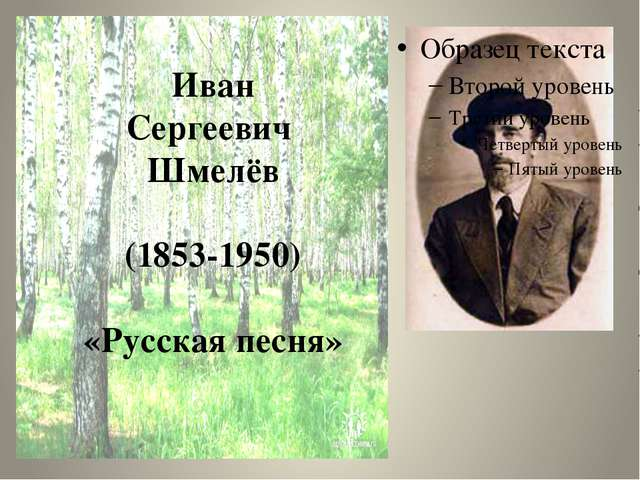 Иван Сергеевич Шмелёв (1853-1950) «Русская песня»