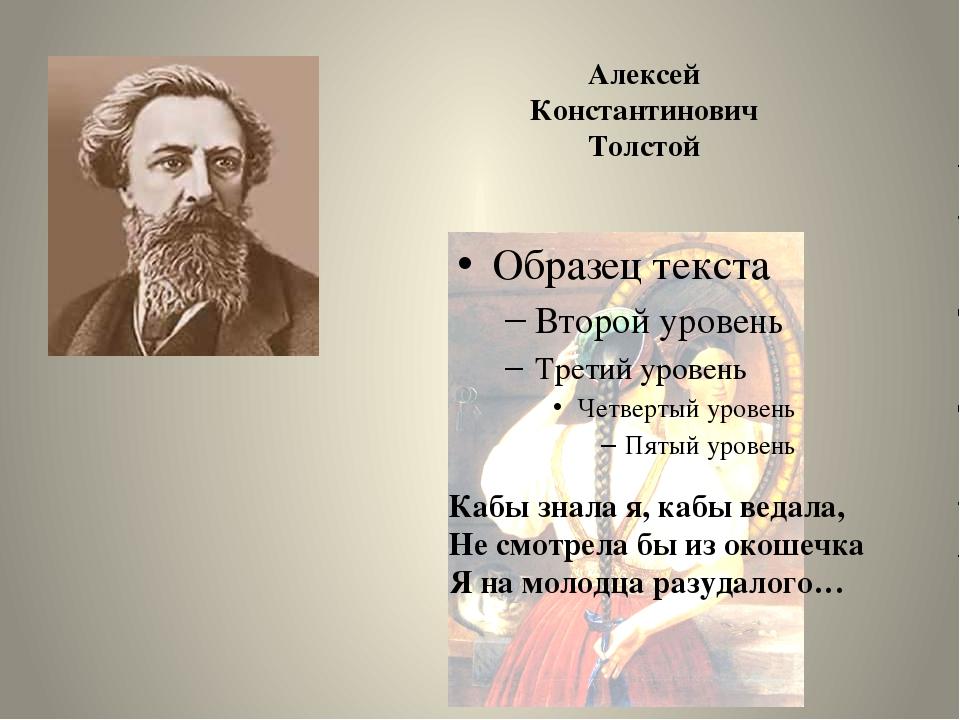 Алексей Константинович Толстой Кабы знала я, кабы ведала, Не смотрела бы из о...