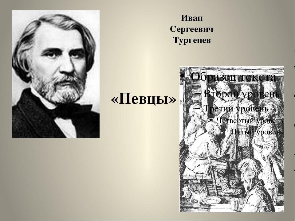 Иван Сергеевич Тургенев «Певцы»