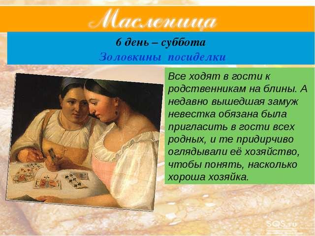 6 день – суббота Золовкины посиделки Все ходят в гости к родственникам на бли...