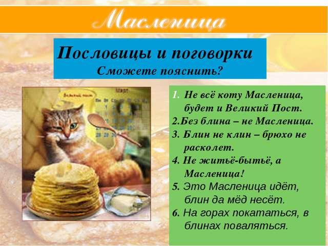 Пословицы и поговорки Сможете пояснить? Не всё коту Масленица, будет и Велики...