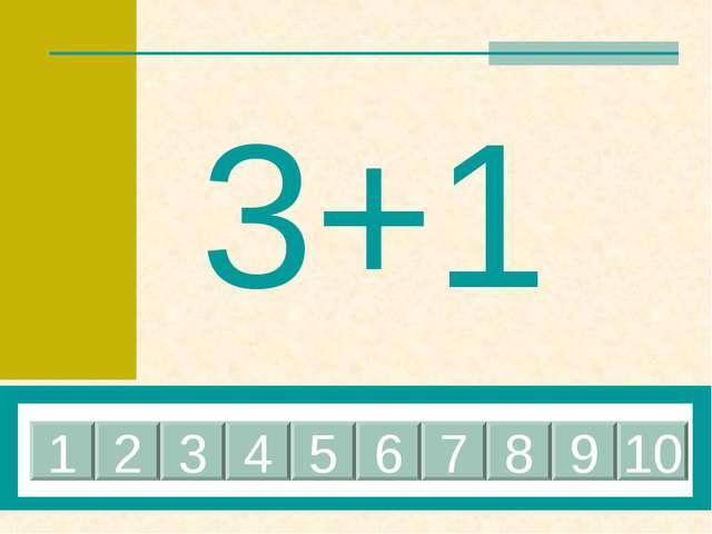 3+1 1 2 3 4 5 6 7 8 9 10