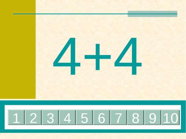 4+4 1 2 3 4 5 6 7 8 9 10