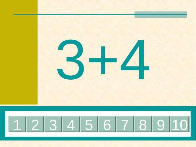 3+4 1 2 3 4 5 6 7 8 9 10