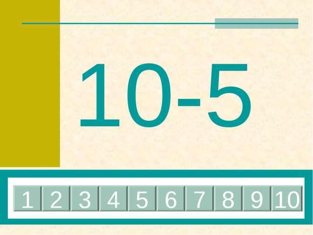 10-5 1 2 3 4 5 6 7 8 9 10