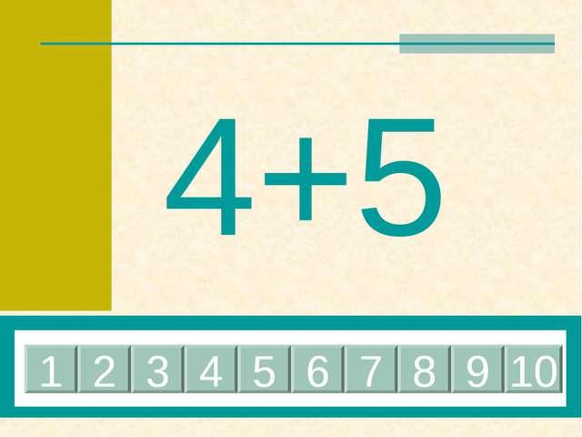 4+5 1 2 3 4 5 6 7 8 9 10