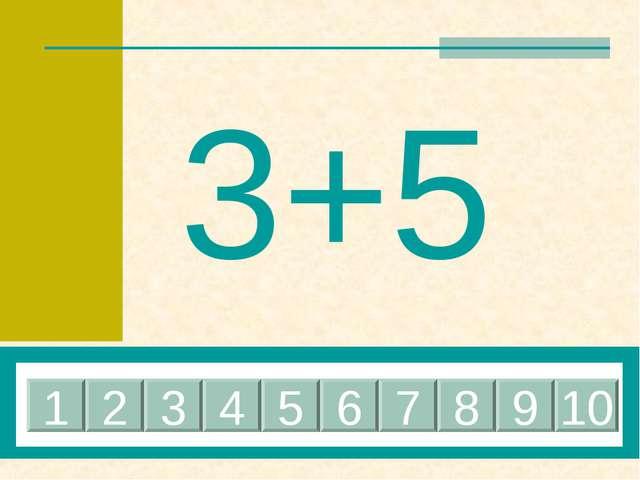 3+5 1 2 3 4 5 6 7 8 9 10