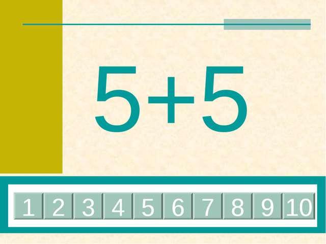 5+5 1 2 3 4 5 6 7 8 9 10