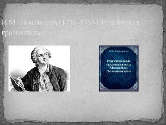 В.М. Ломоносов (1711-1765). Российская грамматика».