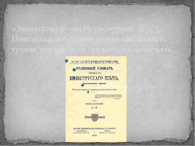 «Замолаживать—иначе пасмурнеть. В Новгородской губернии значит заволакивать т...