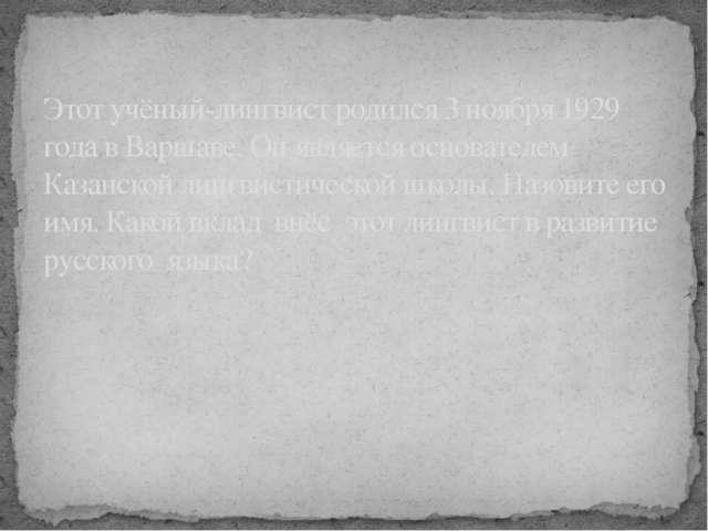 Этот учёный-лингвист родился 3 ноября 1929 года в Варшаве. Он является основ...