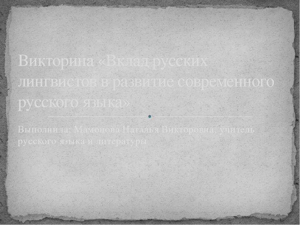 Выполнила: Мамонова Наталья Викторовна, учитель русского языка и литературы В...