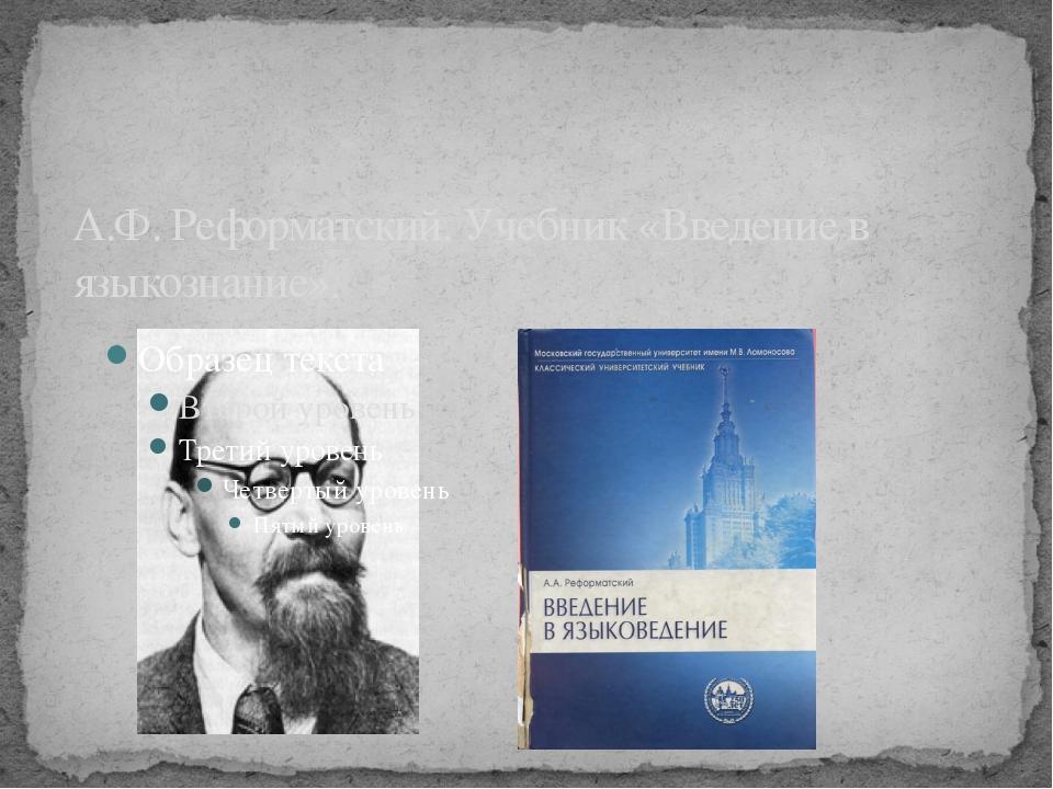 А.Ф. Реформатский. Учебник «Введение в языкознание».
