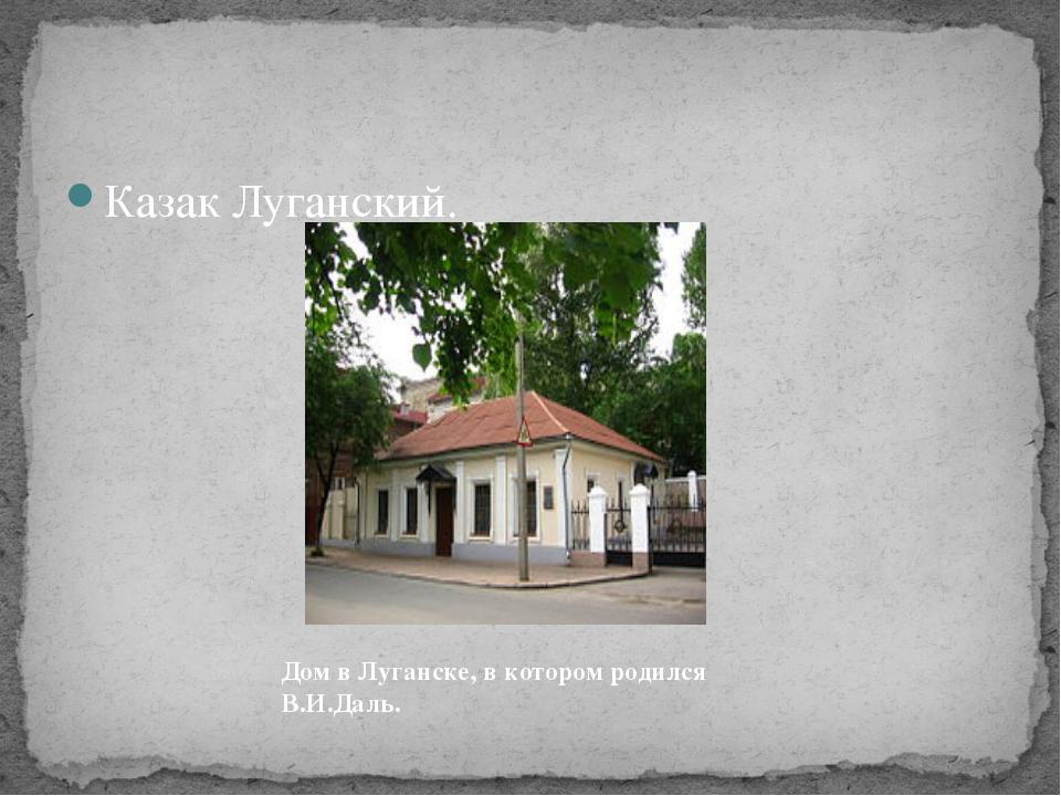 Казак Луганский. Дом в Луганске, в котором родился В.И.Даль.