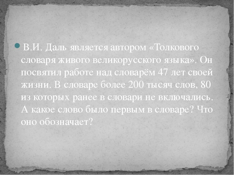 В.И. Даль является автором «Толкового словаря живого великорусского языка». О...