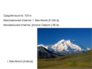 Средняя высота: 720 м Максимальная отметка: г. Мак-Кинли (6 194 м) Минимальна