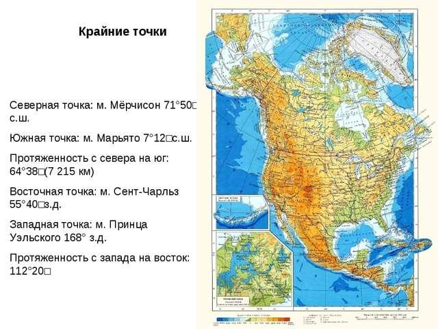 Конспект по географии 7 класс географическое положение северной америки