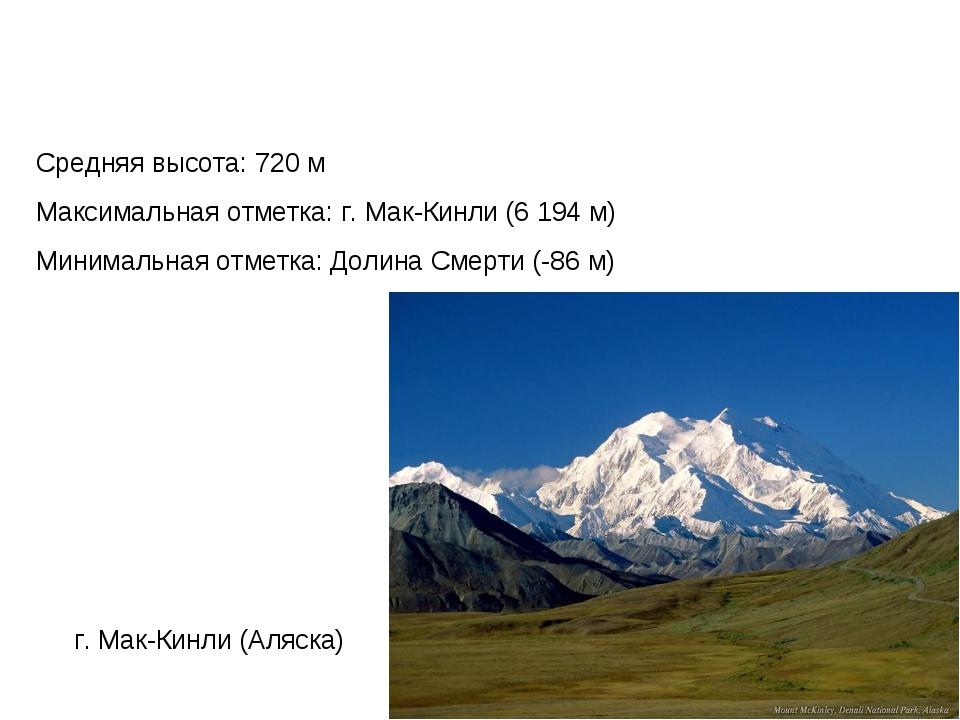 Средняя высота: 720 м Максимальная отметка: г. Мак-Кинли (6 194 м) Минимальна...