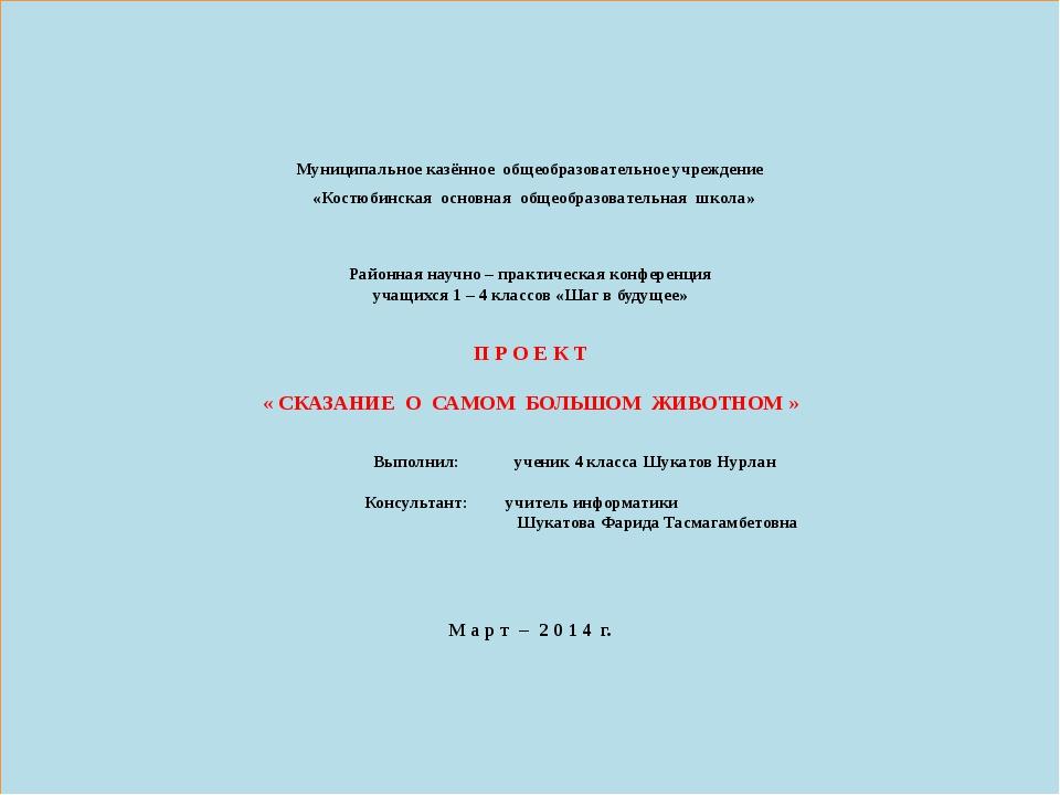 Муниципальное казённое общеобразовательное учреждение «Костюбинская основная...