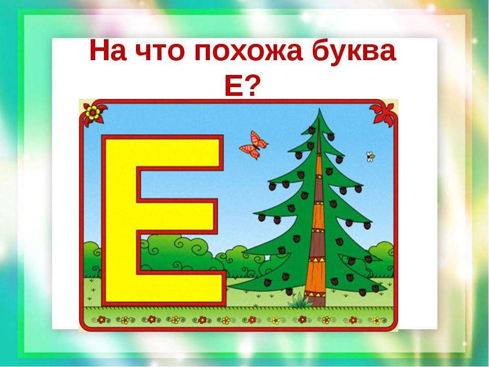 На что похожа буква Е?