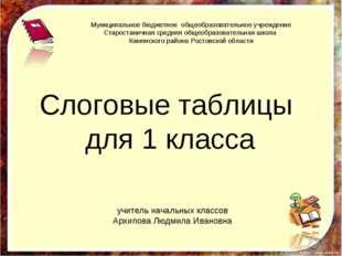 Слоговые таблицы для 1 класса учитель начальных классов Архипова Людмила Иван