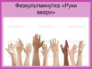 """Физкультминутка «Руки вверх» Никитина Н.Н., учитель химии, МАОУ """"Средняя обще"""