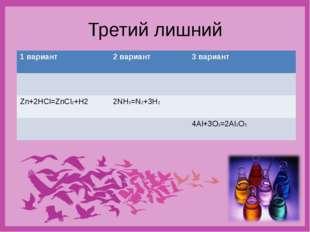 Третий лишний 1 вариант2 вариант3 вариант  Zn+2HCl=ZnCl2+H22NH3=N2+3H2