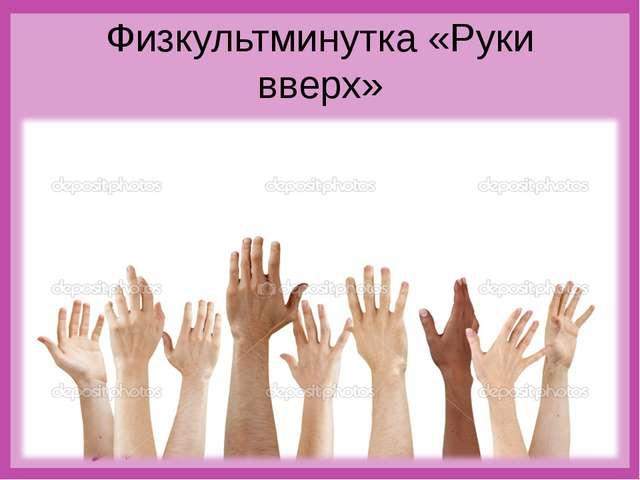 """Физкультминутка «Руки вверх» Никитина Н.Н., учитель химии, МАОУ """"Средняя обще..."""