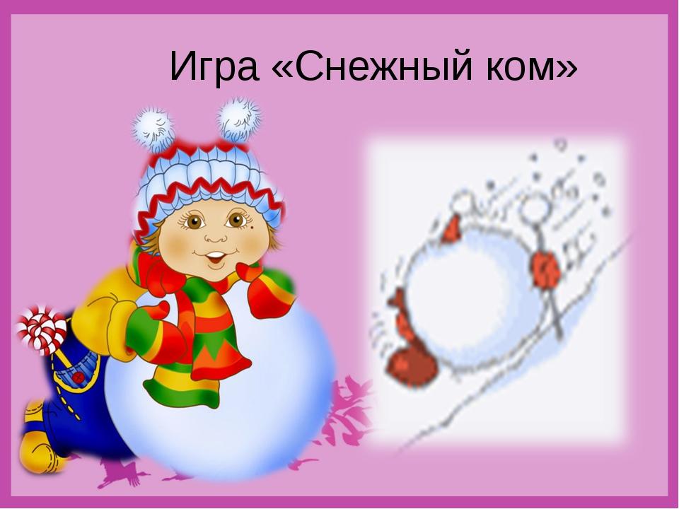"""Игра «Снежный ком» Никитина Н.Н., учитель химии, МАОУ """"Средняя общеобразовате..."""