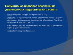 Нормативное правовое обеспечение деятельности педагогического совета Кодекс