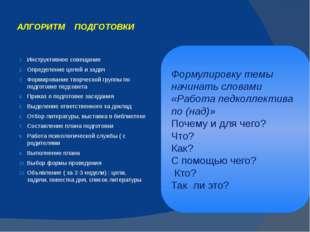 АЛГОРИТМ ПОДГОТОВКИ Инструктивное совещание Определение целей и задач Формир