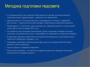 Методика подготовки педсовета По общешкольному плану выделен ответственный за