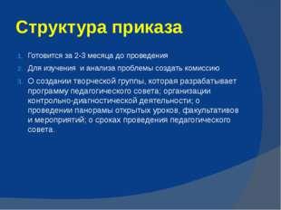 Структура приказа Готовится за 2-3 месяца до проведения Для изучения и анализ