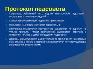Протокол педсовета Секретарь, избранный на 1 год на августовском педсовете, с