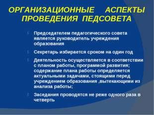 ОРГАНИЗАЦИОННЫЕ АСПЕКТЫ ПРОВЕДЕНИЯ ПЕДСОВЕТА Председателем педагогического со