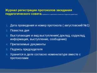Журнал регистрации протоколов заседания педагогического совета( сшивается и с