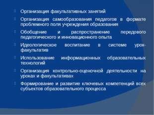 Организация факультативных занятий Организация самообразования педагогов в фо